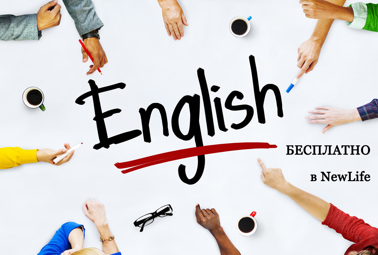 Для клієнтів наркологічного центру англійська безкоштовно