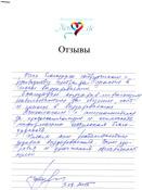 Відгук про роботу центру в Києві