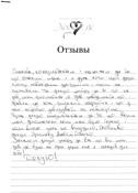 Отзыв о центре лечения в Киеве