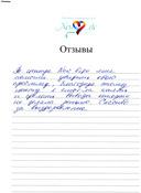 Відгук про наркологічний центр в Києві