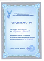 Сертификат Наркологического центра лечения наркомании в Киеве