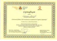 Сертификат о прохождении практических занятий