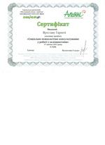 Сертифікат спеціаліста в області залежностей