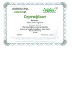 Спеціаліст наркологічного центру сертифікат