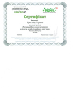 Специалист наркологического центра сертификат