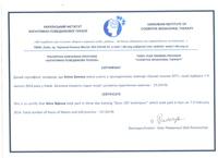 Сертификат психолога наркоголога реабилитационного центра