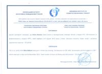 Полученный сертификат о прохождении качественной подготовки специалистов
