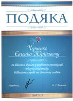 Благодарственное письмо о профессионализме в лечении алкоголизма