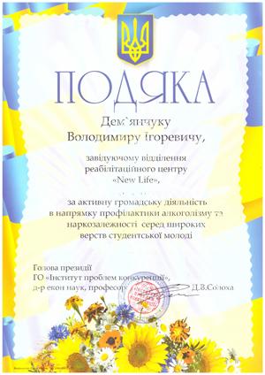 Сертифікат про профілактику алкоголізму