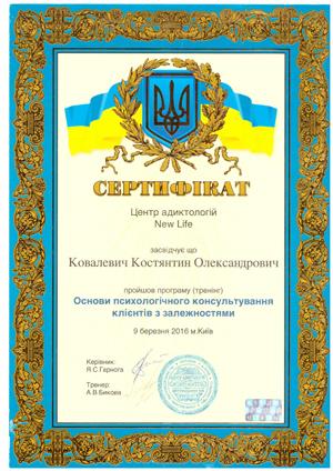 Сертифікат від Центру Адиктологій Нове Життя