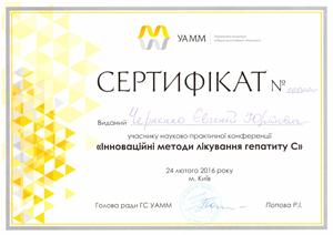 Сертификат о прохождении методов инновационного лечения