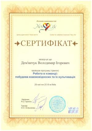 Сертифікат - лікування залежностей
