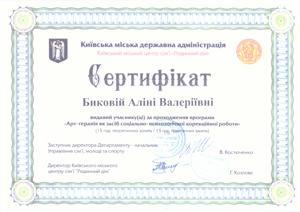 Сертификат выдан КМДА про прохождение