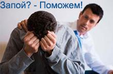 Вывод из запоя в Киеве наркологическим центром NC-NewLife