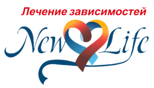 Центр профессионального лечения зависимостей - клиника NewLife