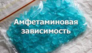 amfetaminovaya-zavisimost