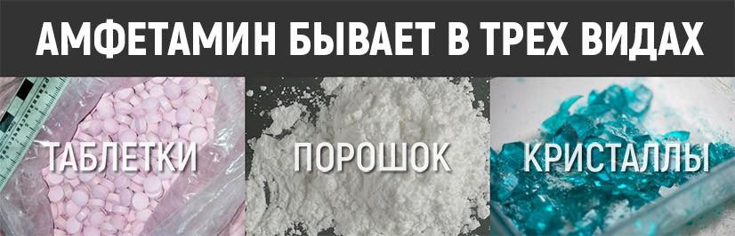 Виды амфетамина
