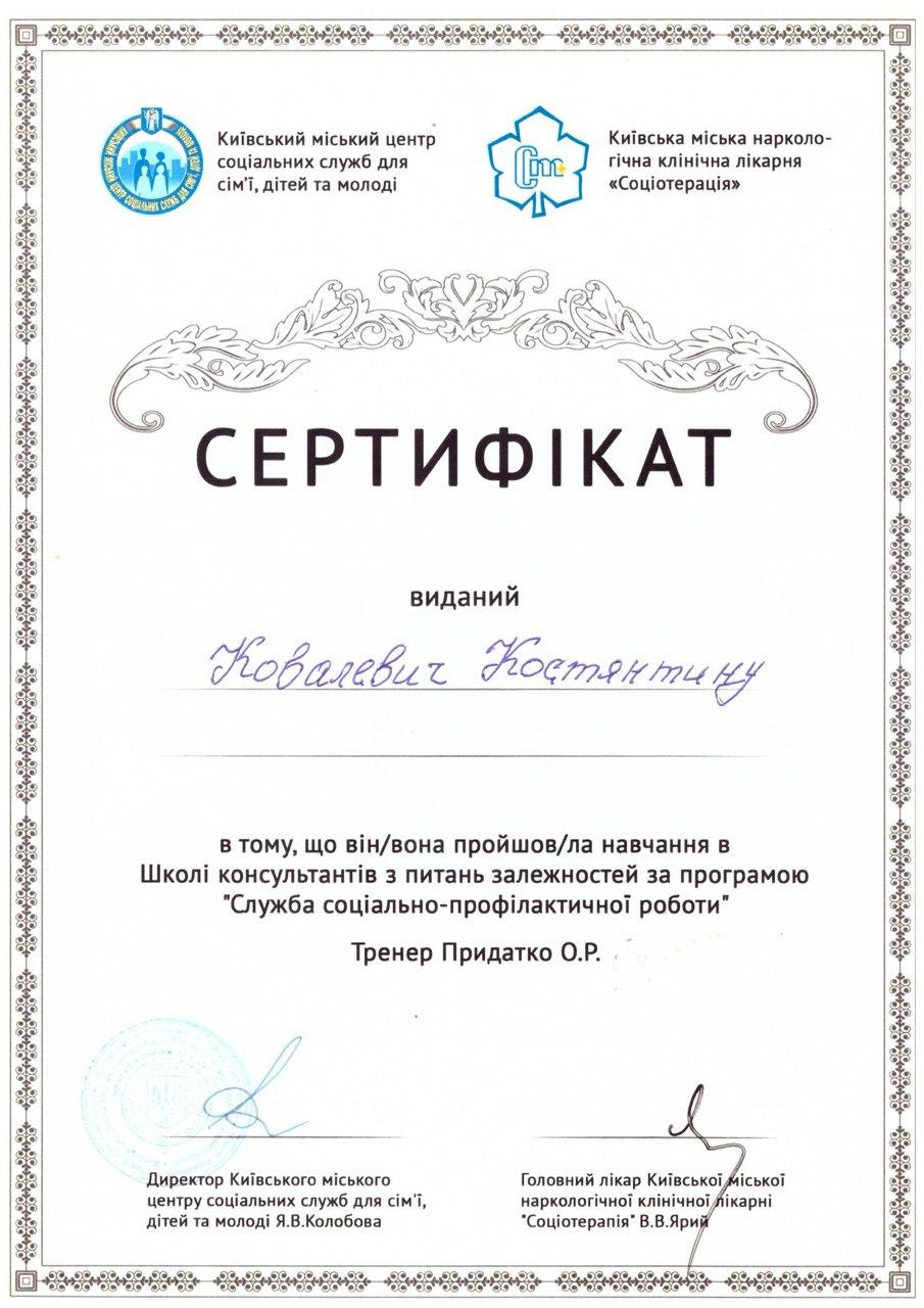 Сертификат для лечения от наркомании частные наркологические клиники апрелевка